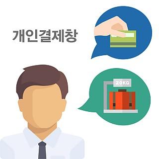 양*희 고객님 개인결제창